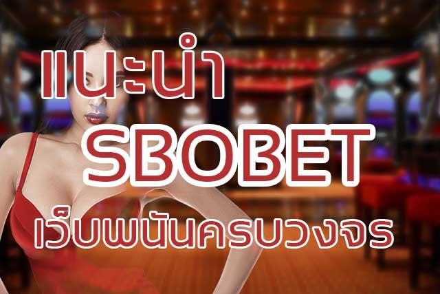 แนะนำ-sbobet-พนันครบวงจร