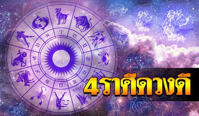 4ราศี-ดวงดี-01