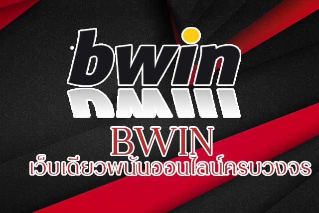 Bwin-พนันออนไลน์-รบวงจร-01