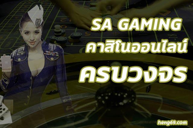SA-Gaming-คาสิโนครบครัน