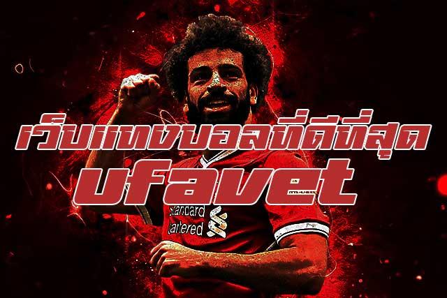 เว็บแทงบอลดีที่สุด-ufavet