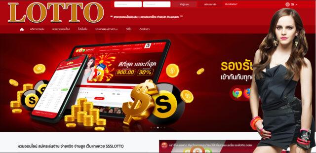 แทงหวยออนไลน์-Lotto